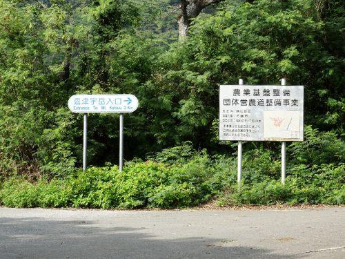 津嘉宇岳の登山口を目指します