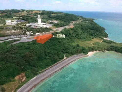 古宇利島東側・オーシャンタワー近くの海を見下ろす土地!